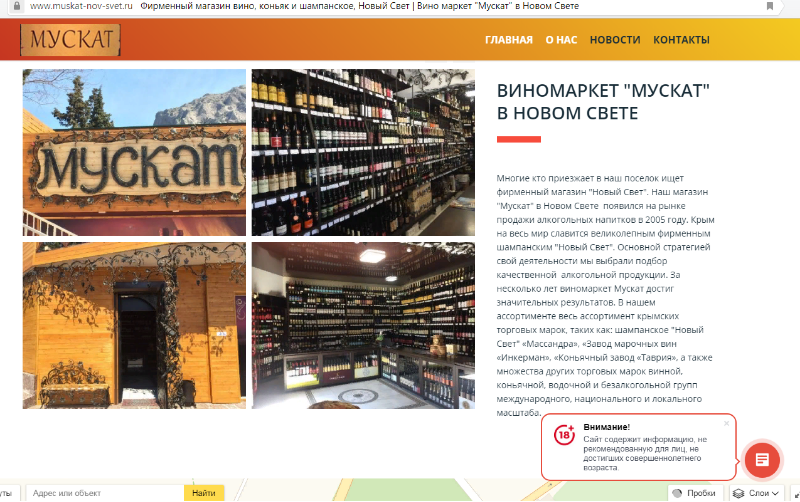 Виномаркет https://www.muskat-nov-svet.ru