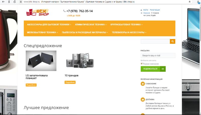 Интернет магазин бытовой техники в Судаке