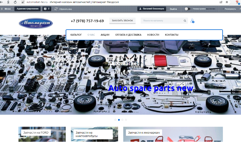 Сайт автозапчастей  в Феодосии