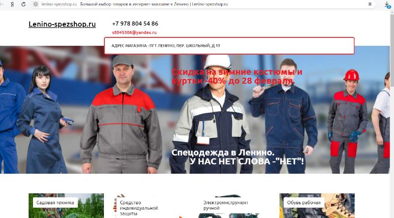 Сайт оффлайн точки в Ленино(Крым) http://lenino-spezshop.ru