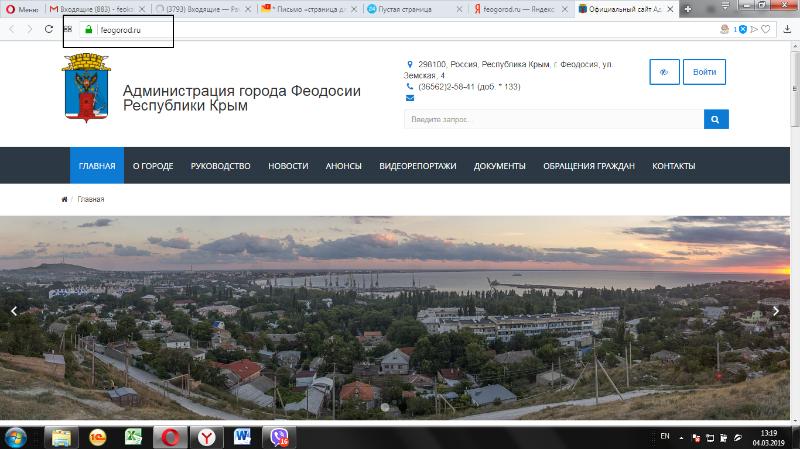 Официальный сайт Администрации города Феодосии https://feogorod.ru